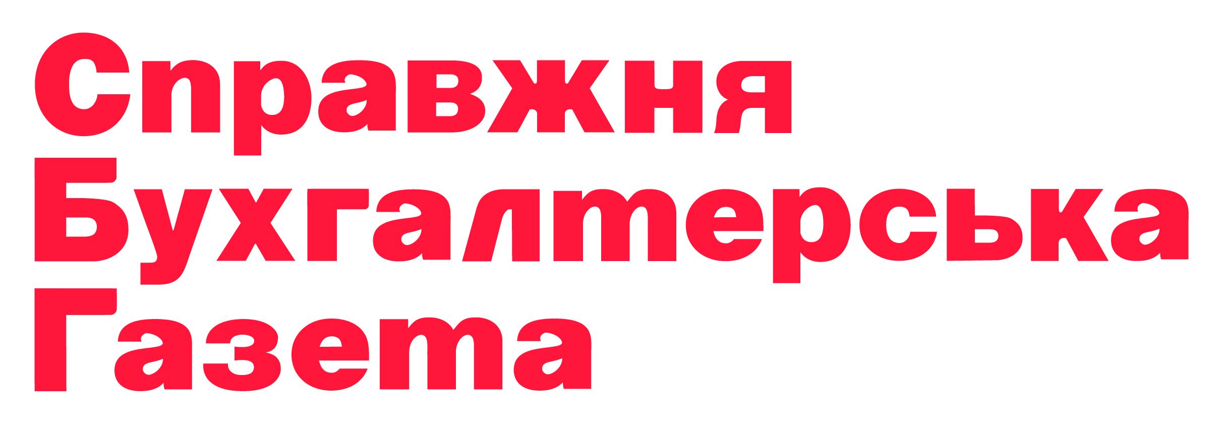 СБГ_лого_2014.06.18_червоний-01-01